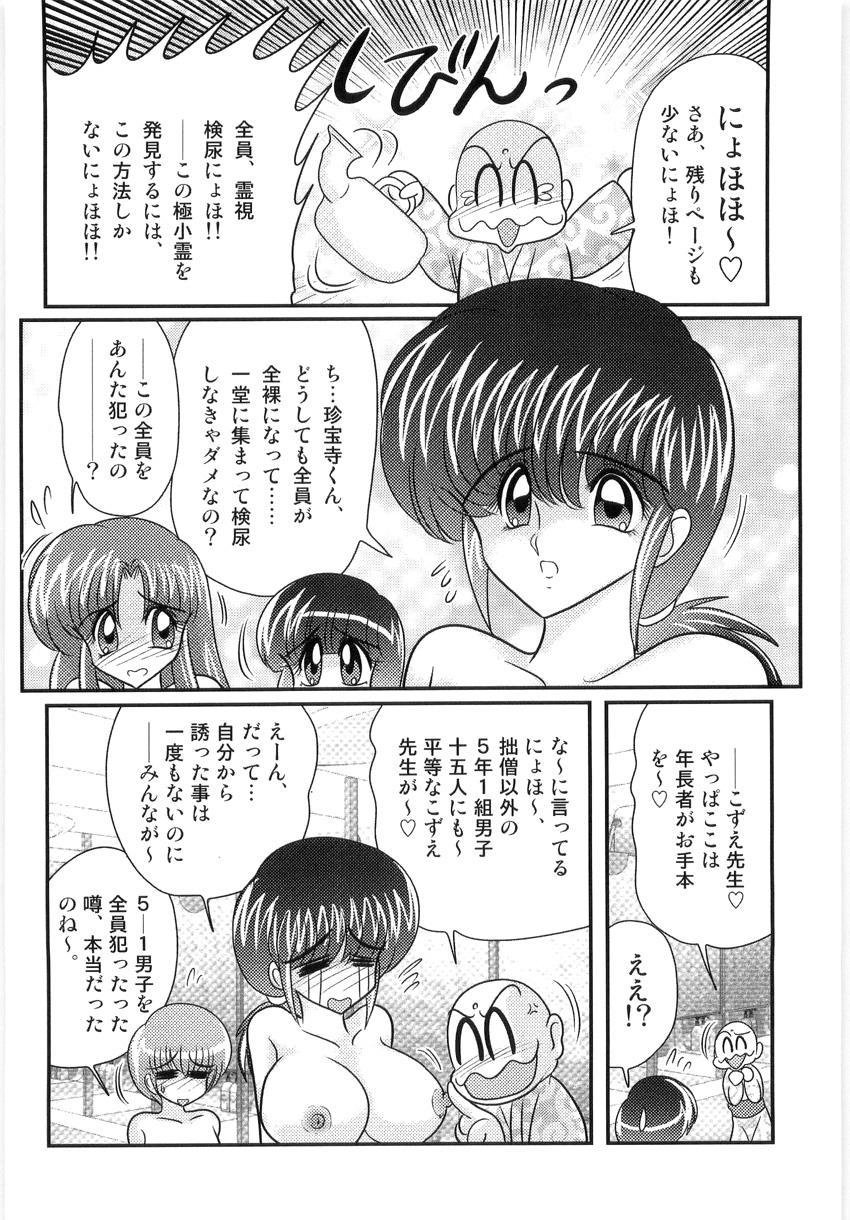 Hajimoe Gakuen Kozue Sensei To Chinpouji-kun 129