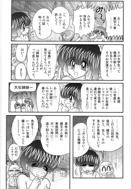 Hajimoe Gakuen Kozue Sensei To Chinpouji-kun 134