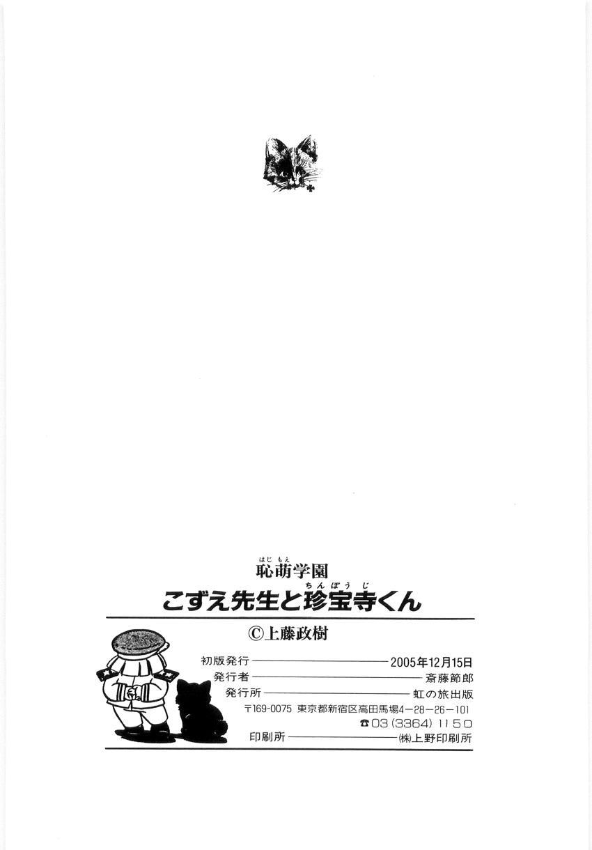 Hajimoe Gakuen Kozue Sensei To Chinpouji-kun 142