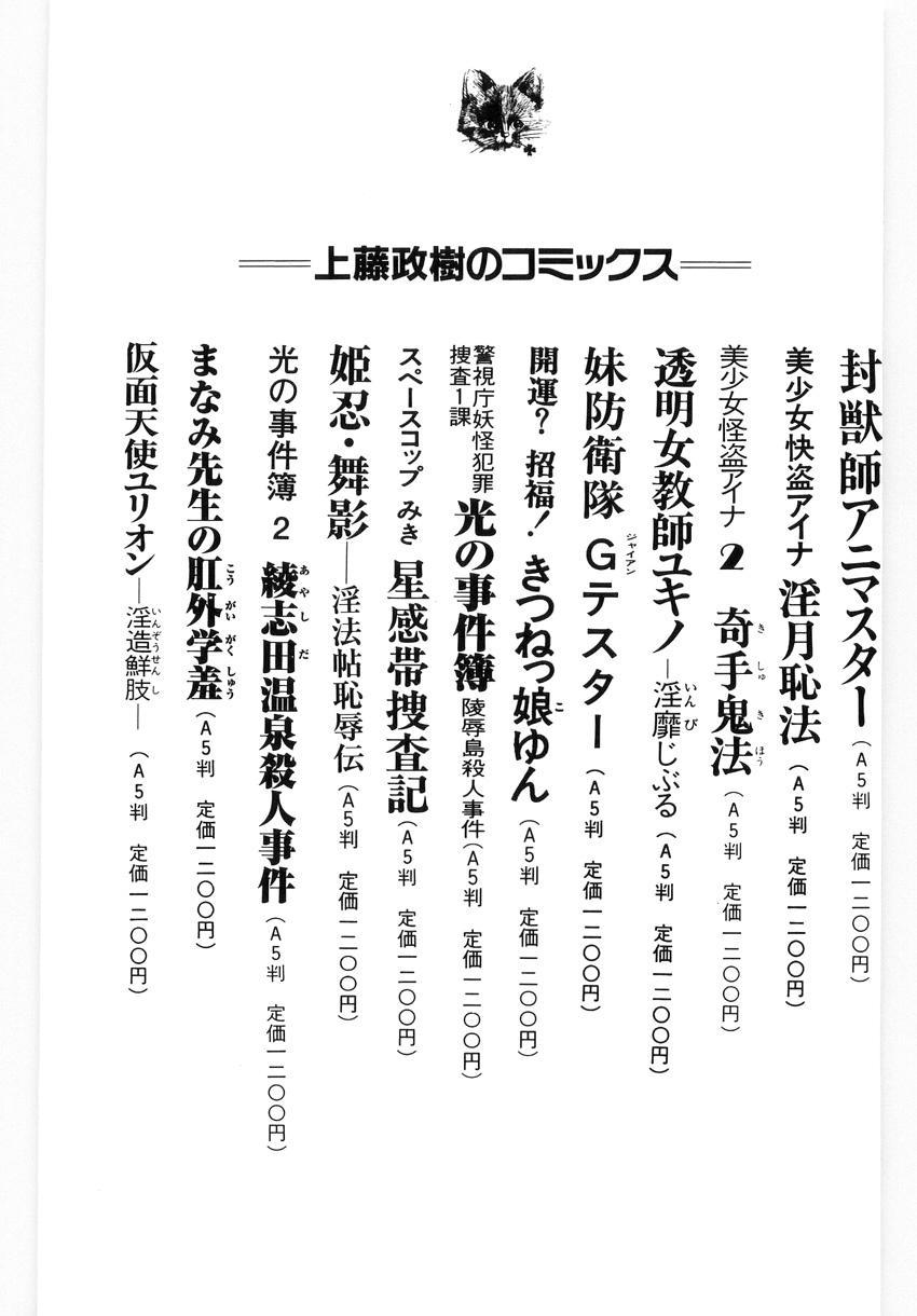 Hajimoe Gakuen Kozue Sensei To Chinpouji-kun 143