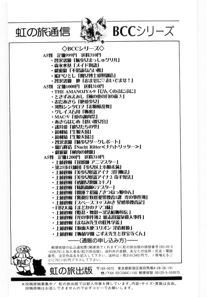 Hajimoe Gakuen Kozue Sensei To Chinpouji-kun 144