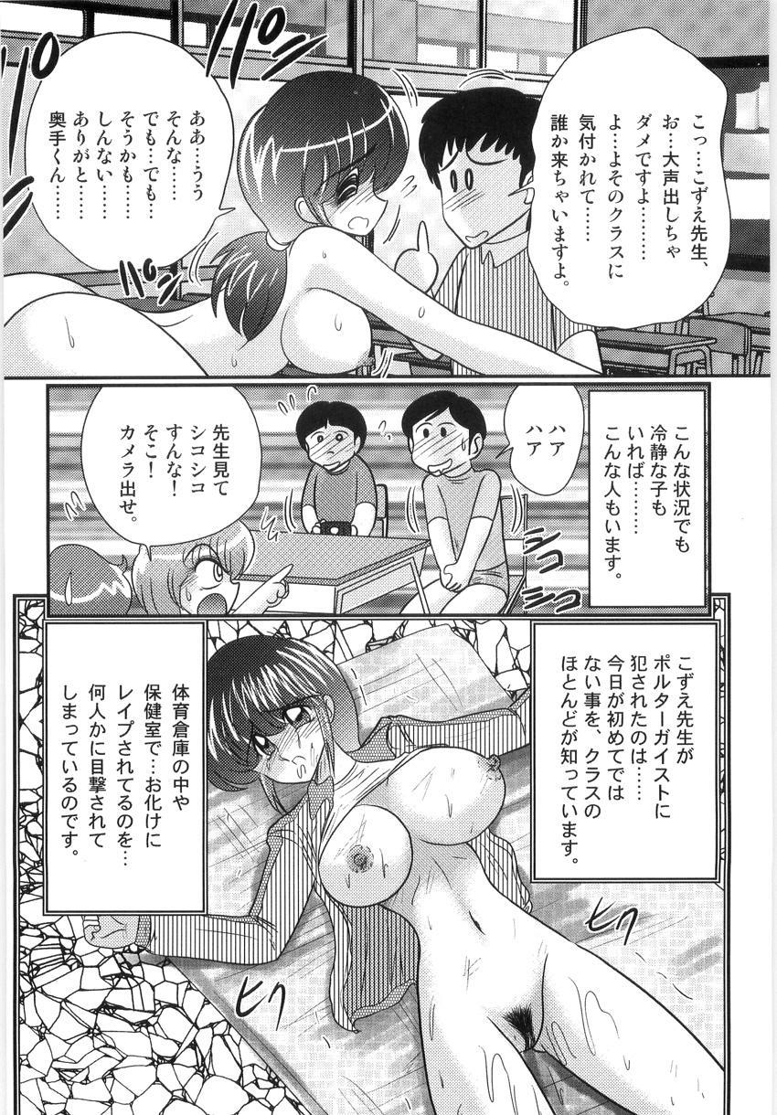 Hajimoe Gakuen Kozue Sensei To Chinpouji-kun 17
