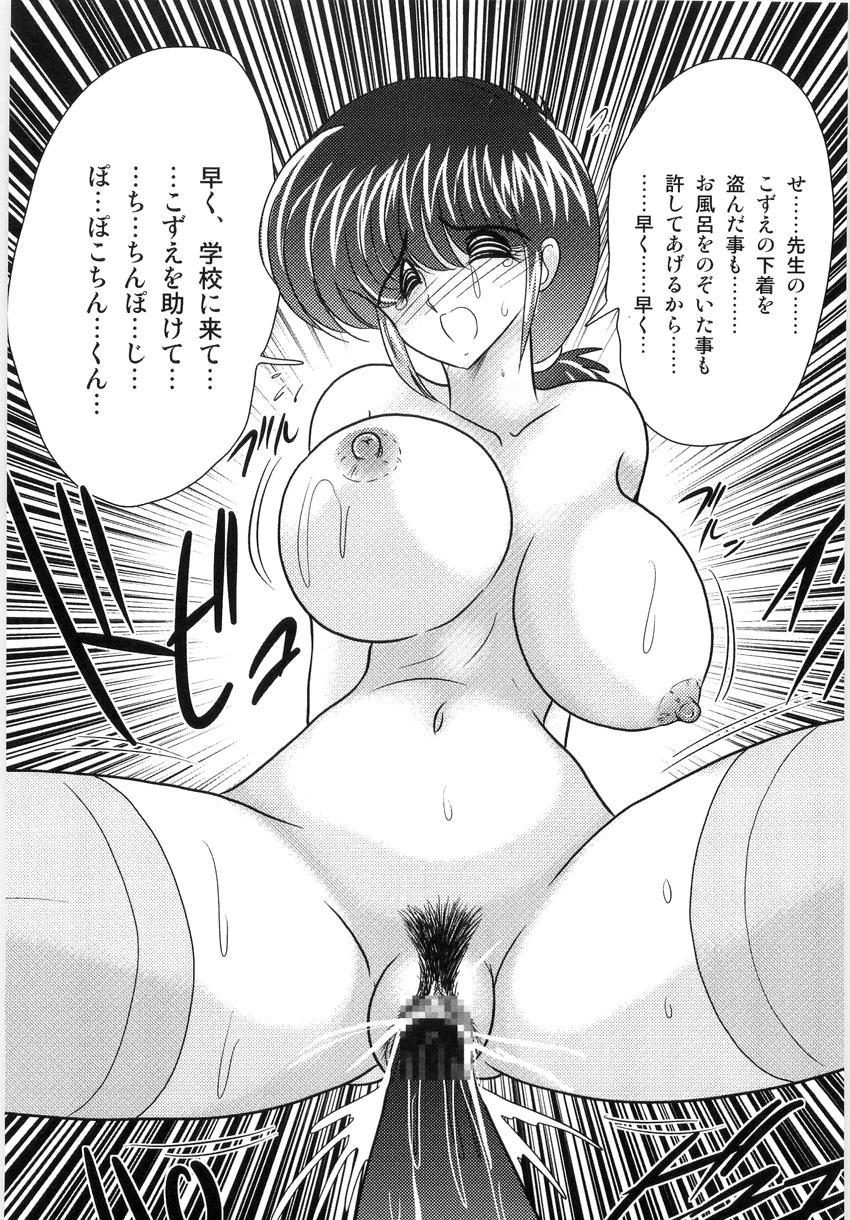 Hajimoe Gakuen Kozue Sensei To Chinpouji-kun 20