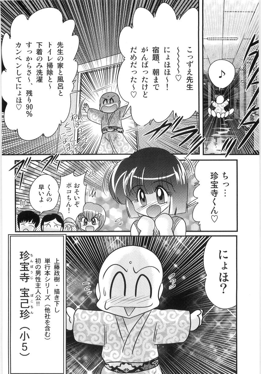 Hajimoe Gakuen Kozue Sensei To Chinpouji-kun 21