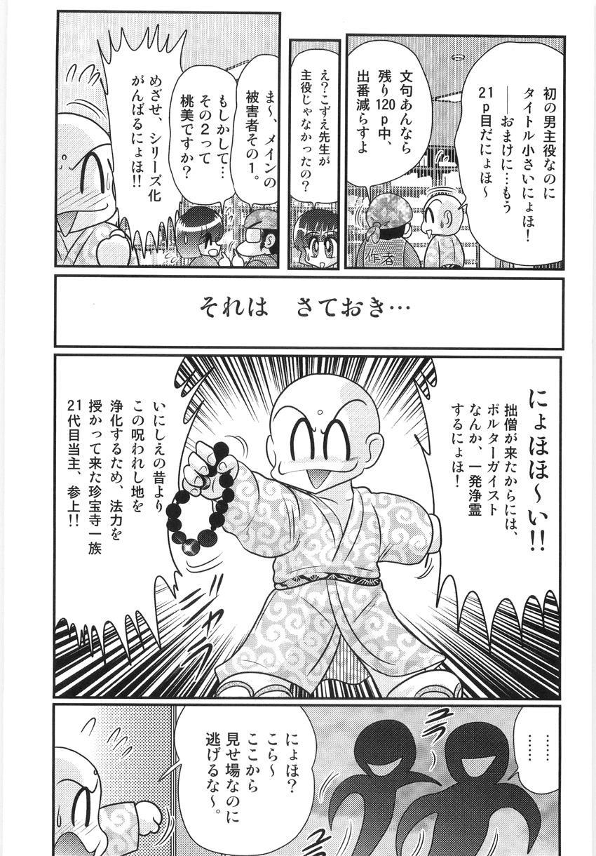 Hajimoe Gakuen Kozue Sensei To Chinpouji-kun 22