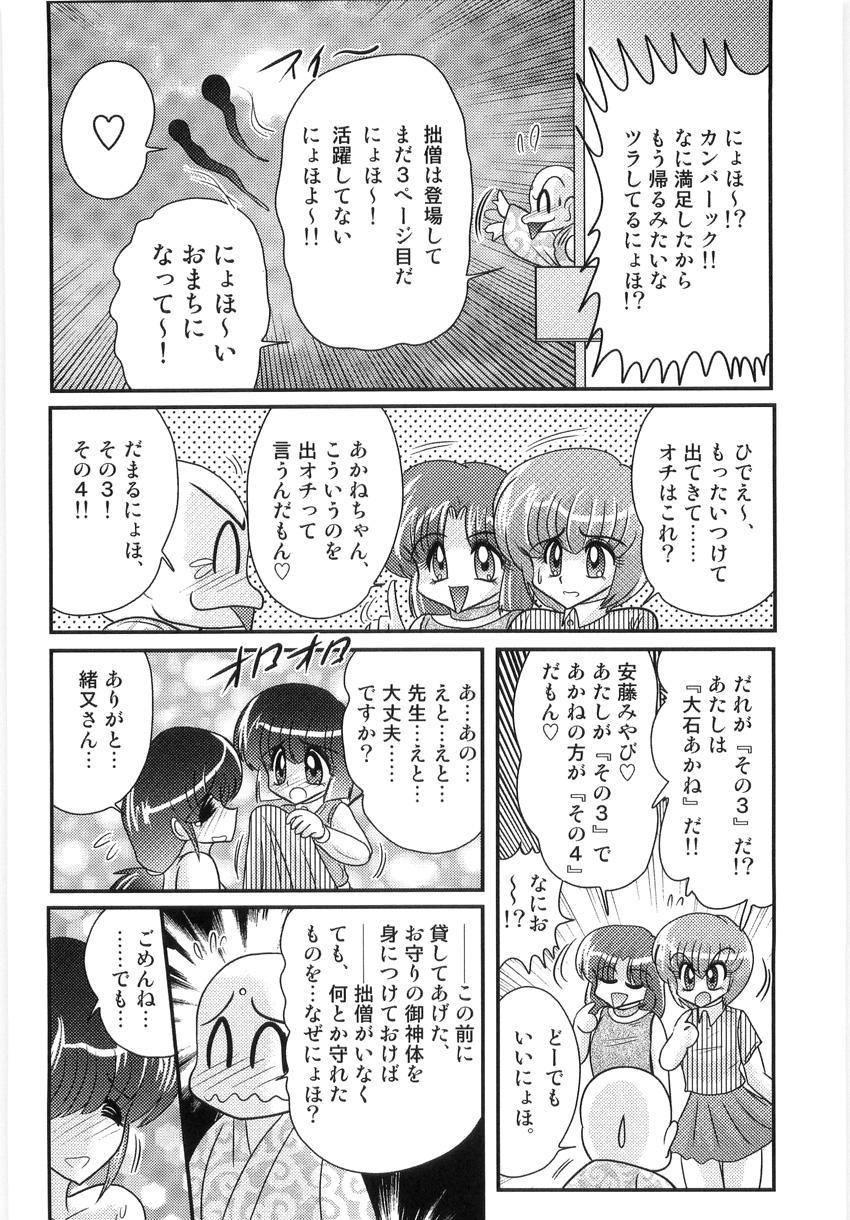 Hajimoe Gakuen Kozue Sensei To Chinpouji-kun 23