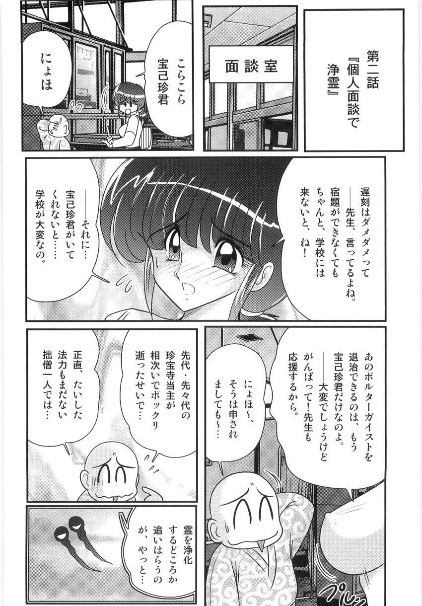 Hajimoe Gakuen Kozue Sensei To Chinpouji-kun 25