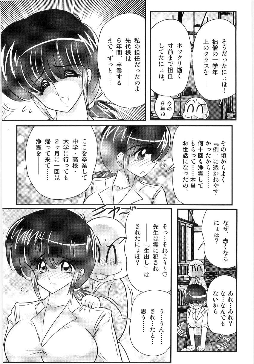 Hajimoe Gakuen Kozue Sensei To Chinpouji-kun 27