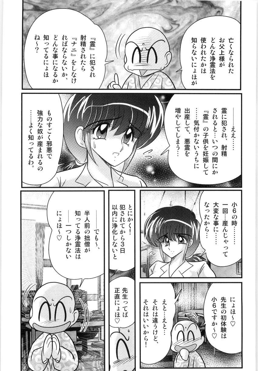 Hajimoe Gakuen Kozue Sensei To Chinpouji-kun 28