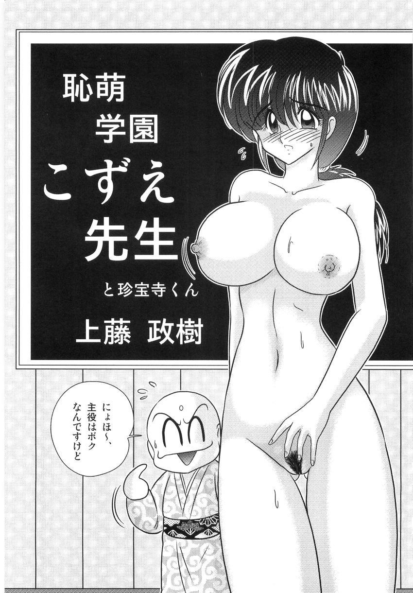 Hajimoe Gakuen Kozue Sensei To Chinpouji-kun 2