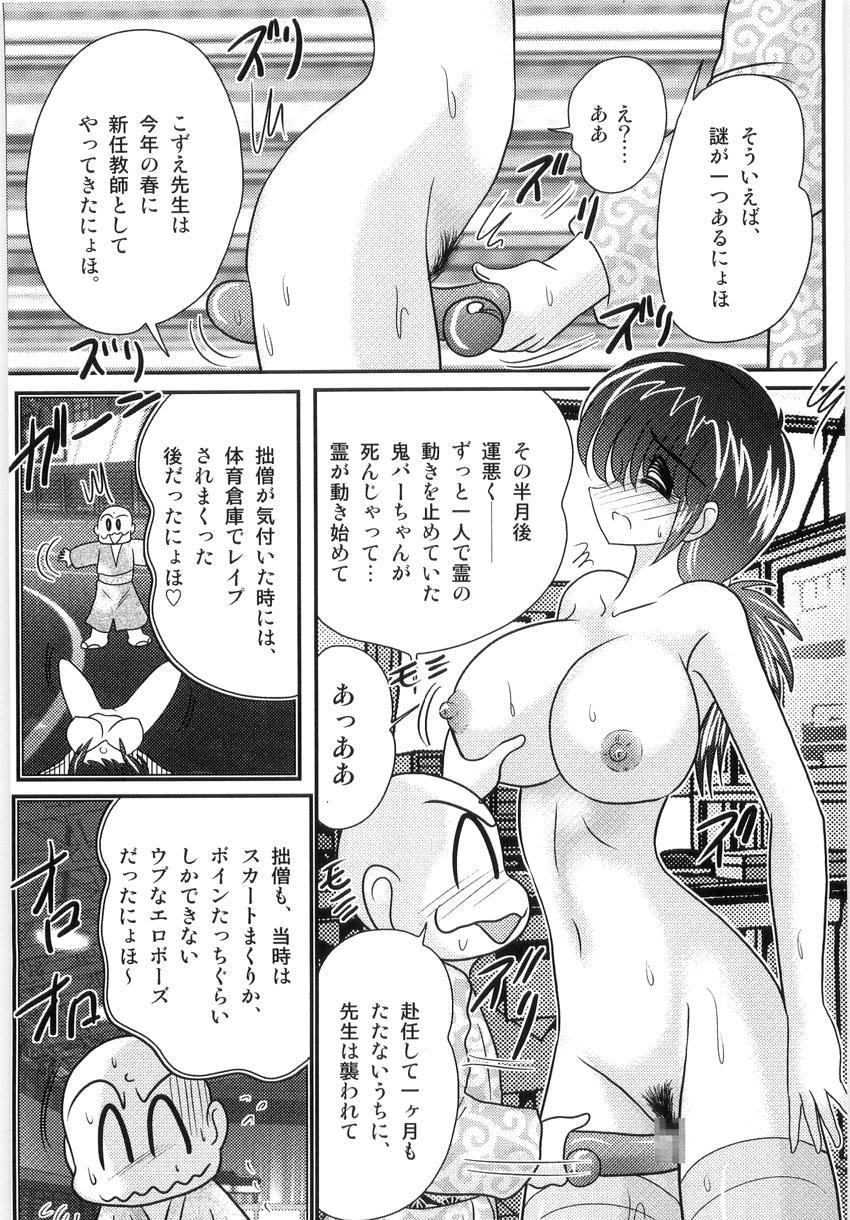 Hajimoe Gakuen Kozue Sensei To Chinpouji-kun 31