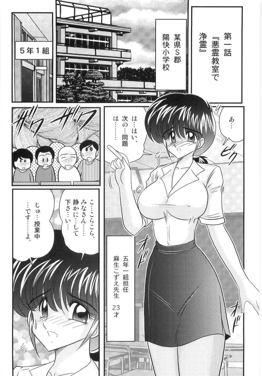Hajimoe Gakuen Kozue Sensei To Chinpouji-kun 3
