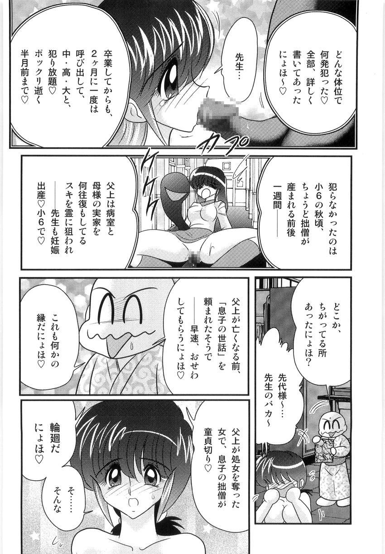 Hajimoe Gakuen Kozue Sensei To Chinpouji-kun 39