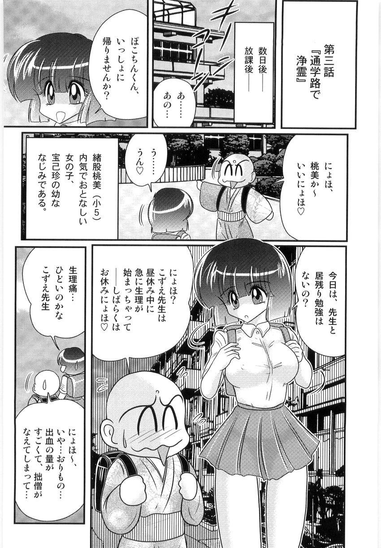 Hajimoe Gakuen Kozue Sensei To Chinpouji-kun 45
