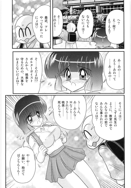 Hajimoe Gakuen Kozue Sensei To Chinpouji-kun 46