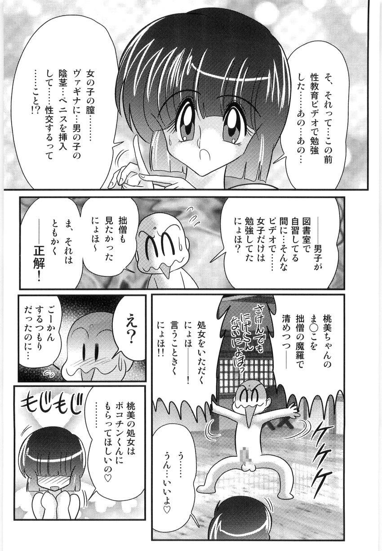 Hajimoe Gakuen Kozue Sensei To Chinpouji-kun 51