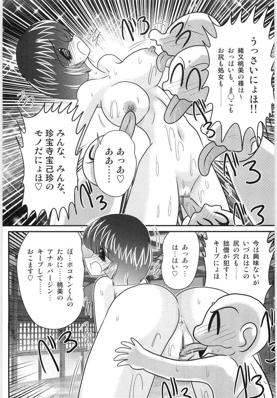Hajimoe Gakuen Kozue Sensei To Chinpouji-kun 54