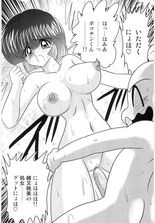Hajimoe Gakuen Kozue Sensei To Chinpouji-kun 57