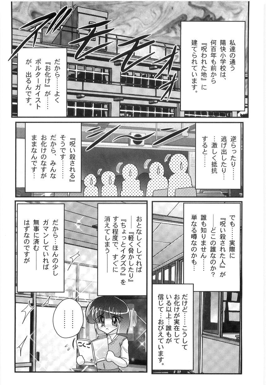 Hajimoe Gakuen Kozue Sensei To Chinpouji-kun 5