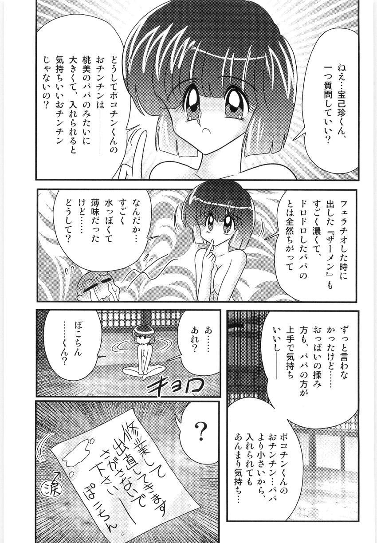 Hajimoe Gakuen Kozue Sensei To Chinpouji-kun 62