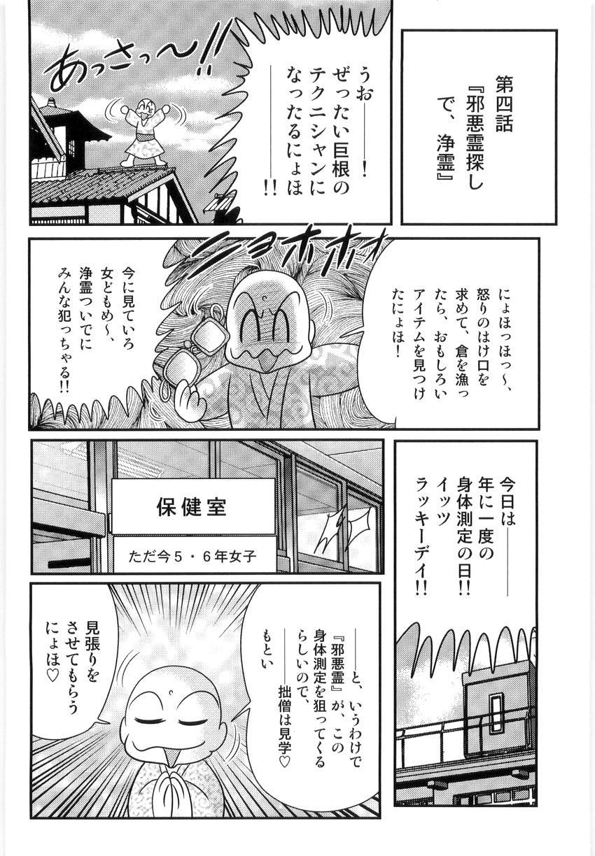 Hajimoe Gakuen Kozue Sensei To Chinpouji-kun 63