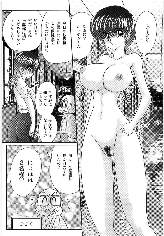 Hajimoe Gakuen Kozue Sensei To Chinpouji-kun 71