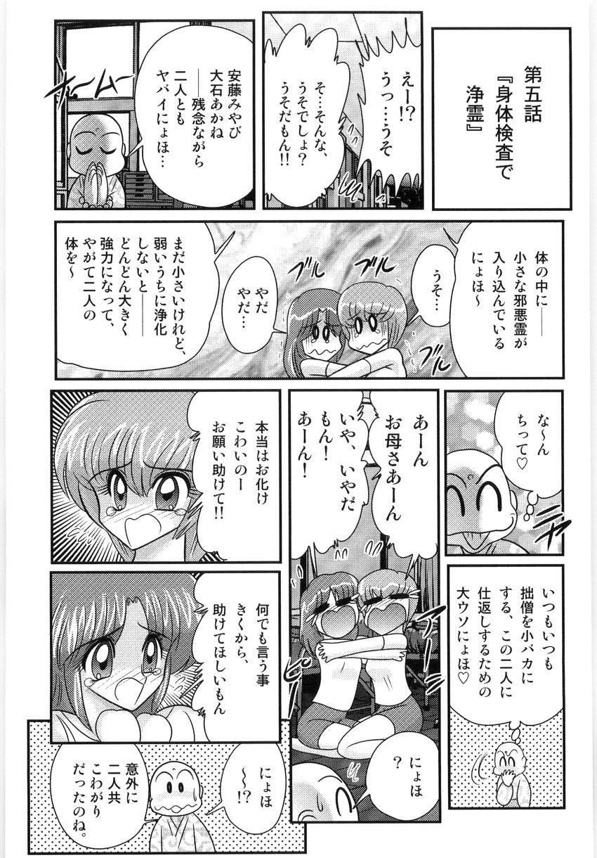 Hajimoe Gakuen Kozue Sensei To Chinpouji-kun 72