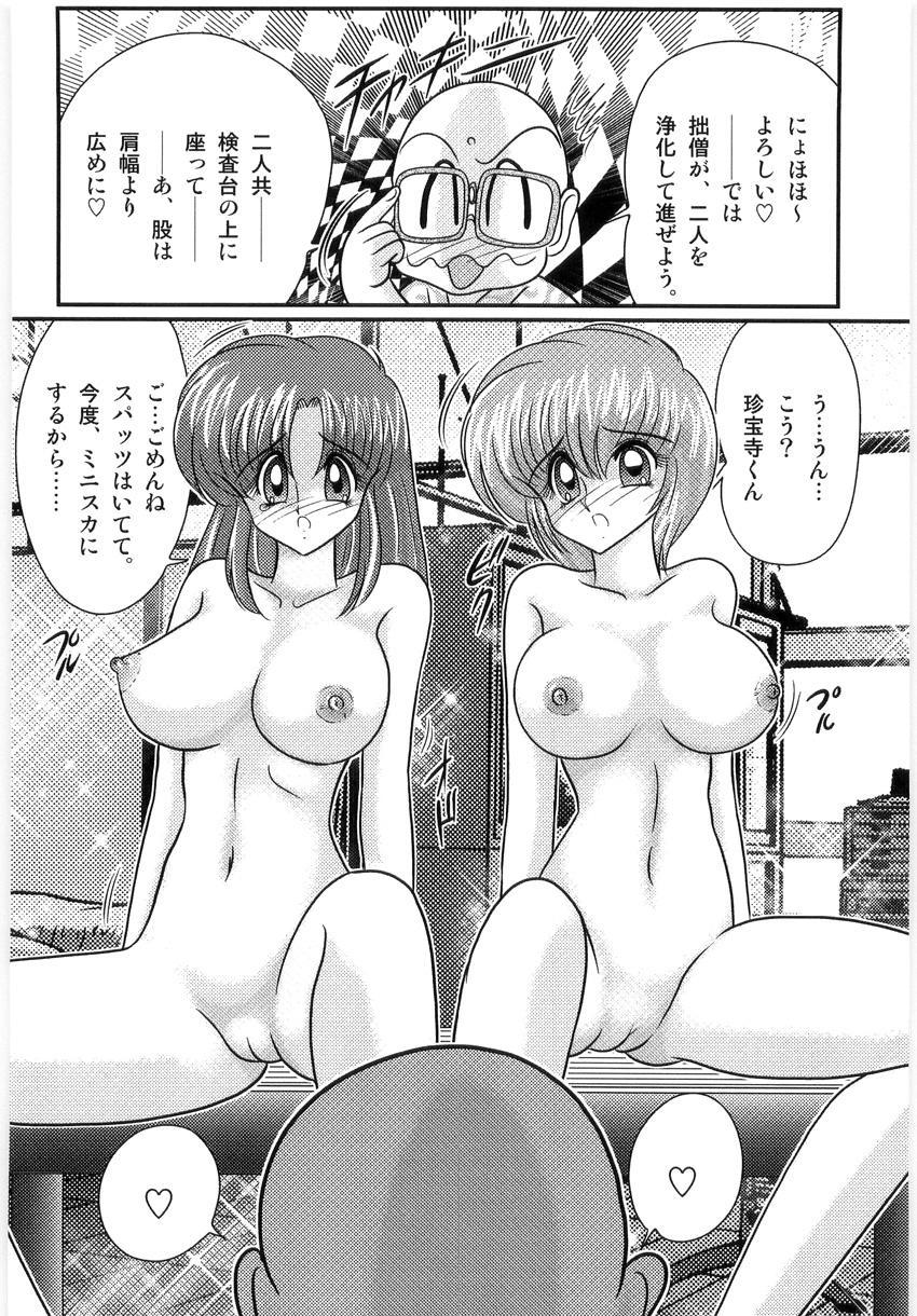 Hajimoe Gakuen Kozue Sensei To Chinpouji-kun 73