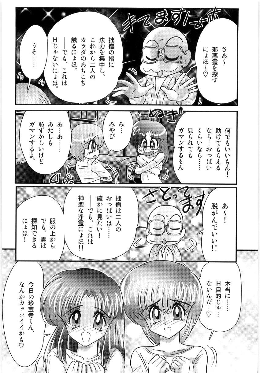 Hajimoe Gakuen Kozue Sensei To Chinpouji-kun 77