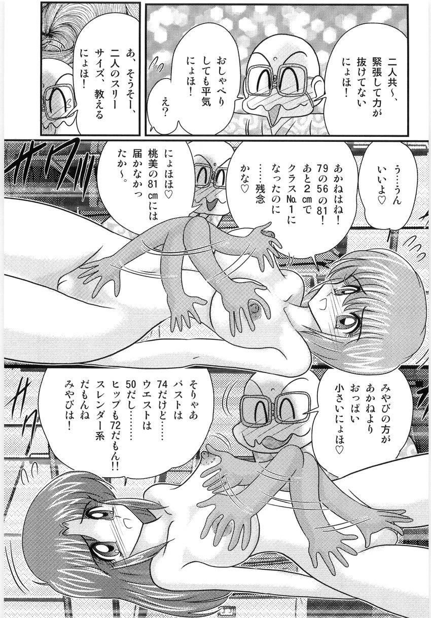 Hajimoe Gakuen Kozue Sensei To Chinpouji-kun 80