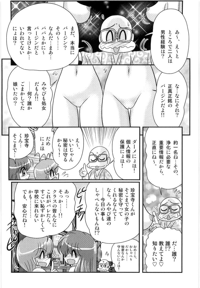 Hajimoe Gakuen Kozue Sensei To Chinpouji-kun 81