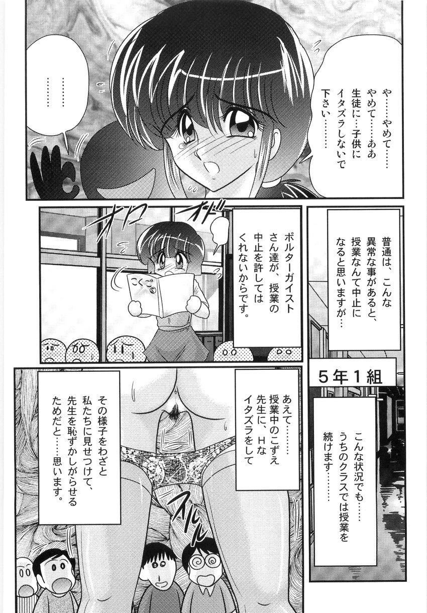 Hajimoe Gakuen Kozue Sensei To Chinpouji-kun 8