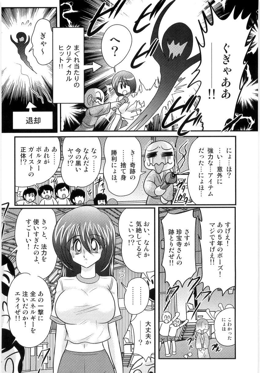 Hajimoe Gakuen Kozue Sensei To Chinpouji-kun 97