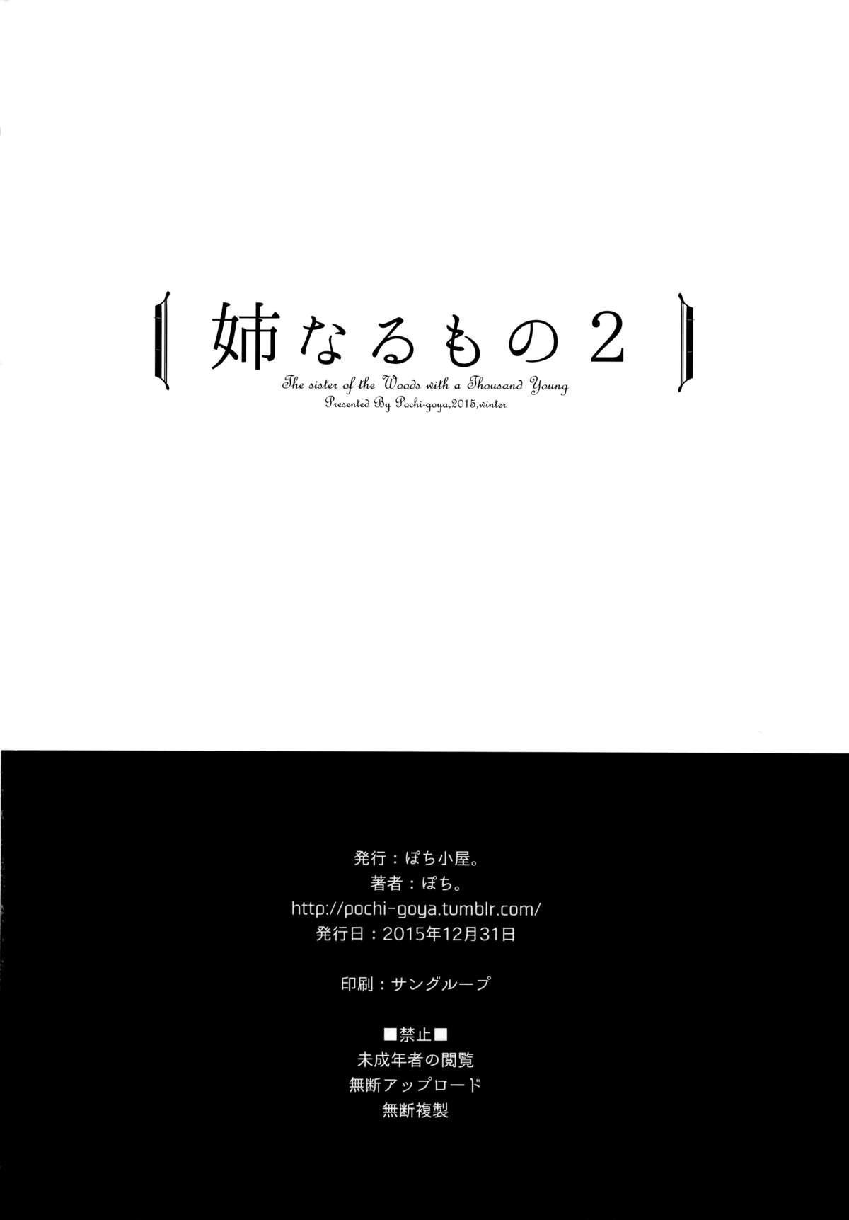 Ane Naru Mono 2 | An Elder Sister 2 32