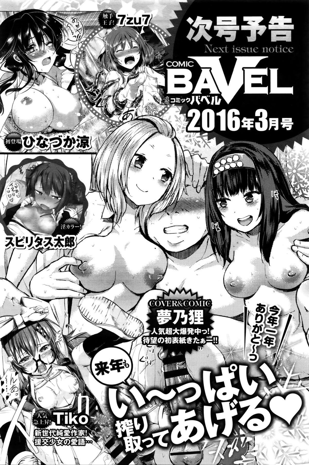COMIC BAVEL 2016-02 384