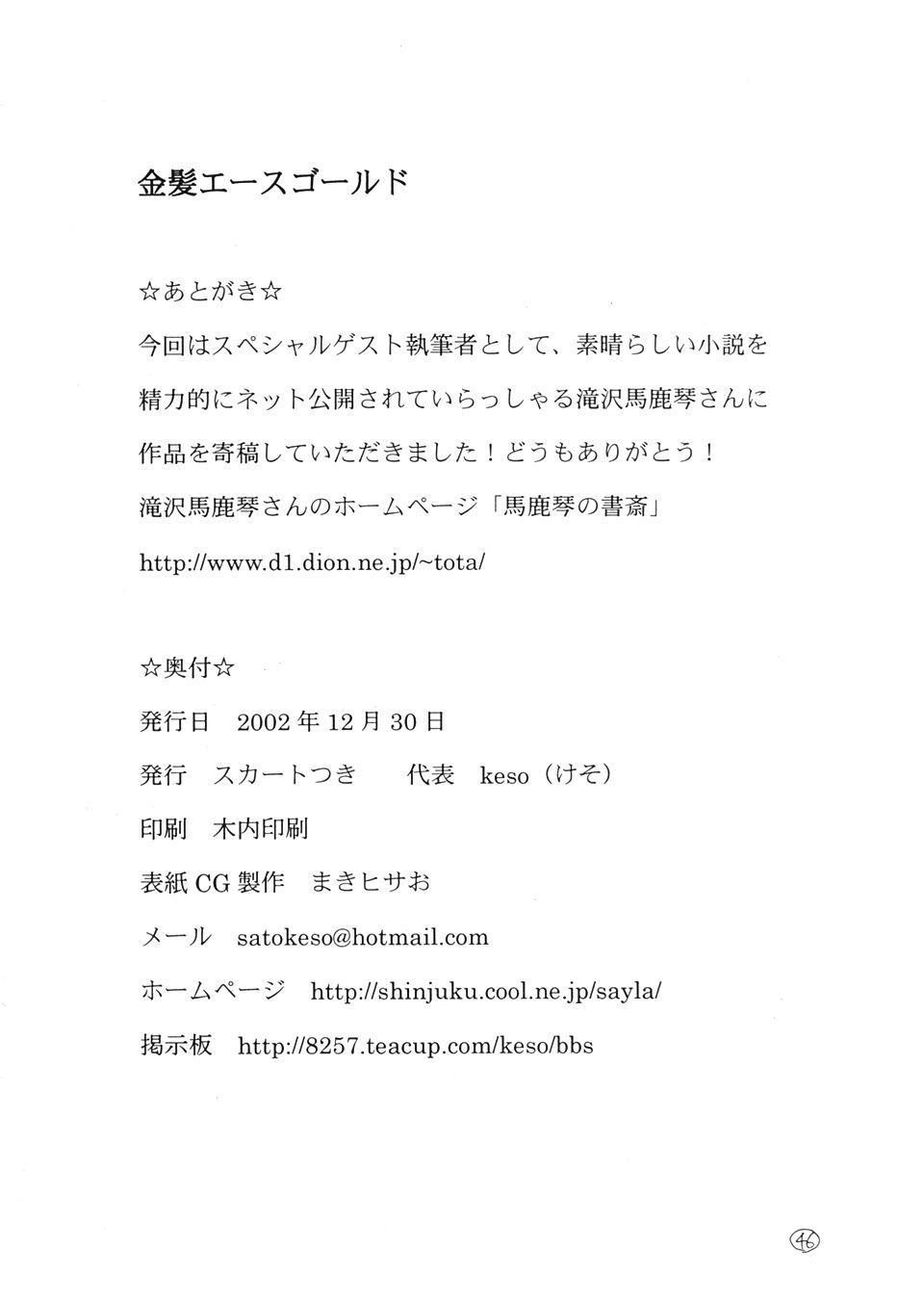 Kinpatsu A Gold 44