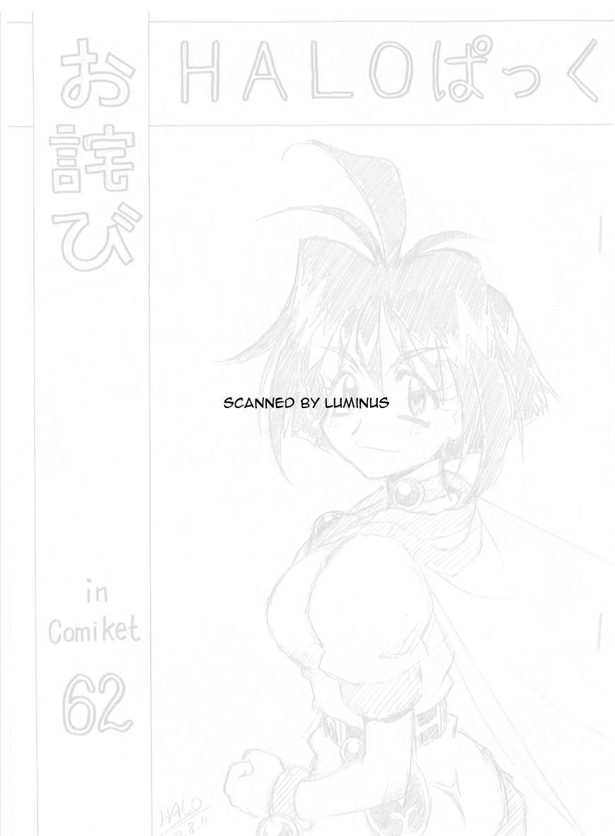 Owabi in Comiket62 1