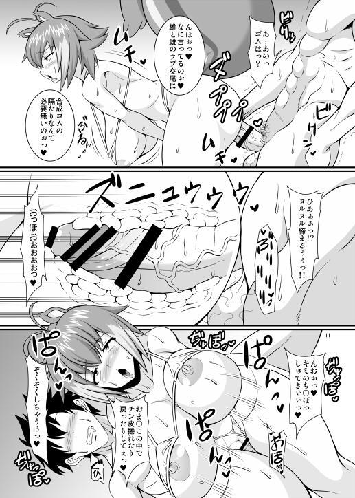 Chijo Risu Koubi Onsen 4