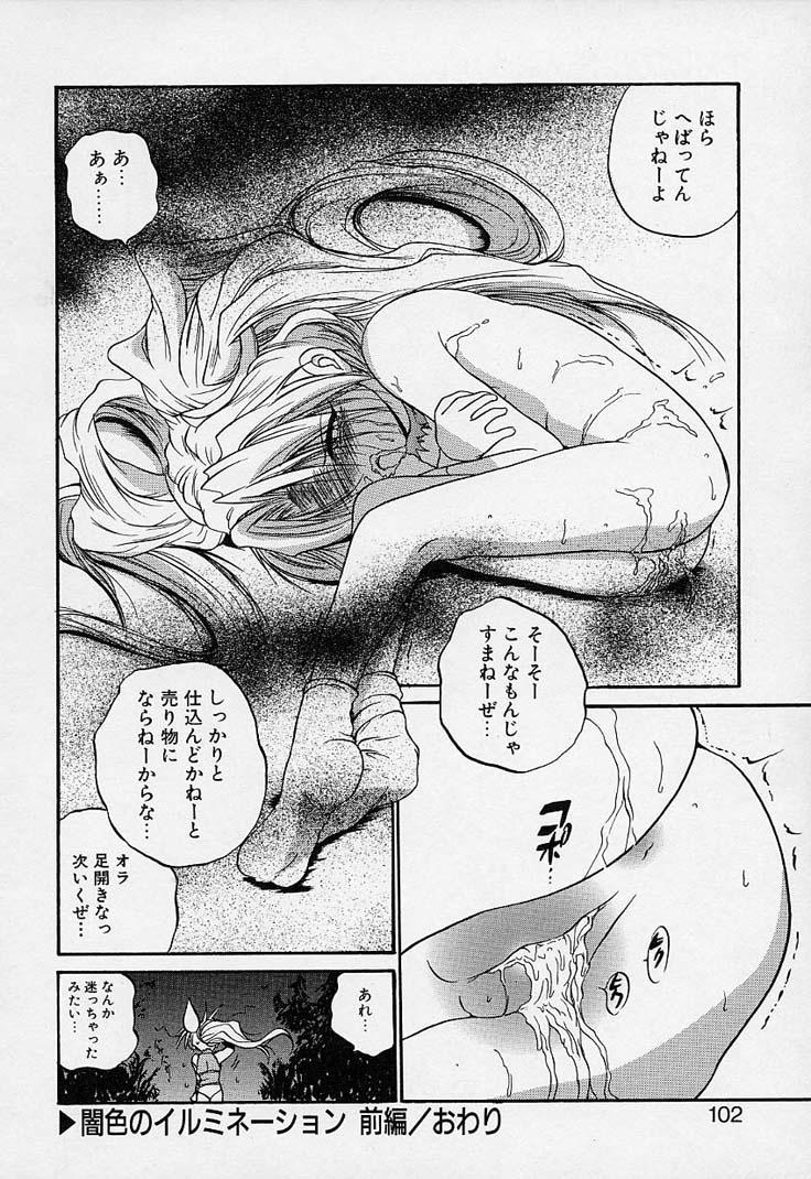 Crimzon Hearts 96