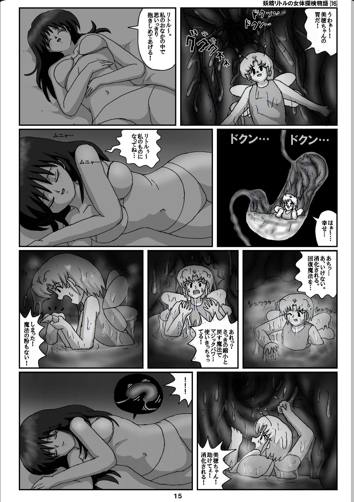 Yousei Little no Nyotai Tanken Monogatari 14