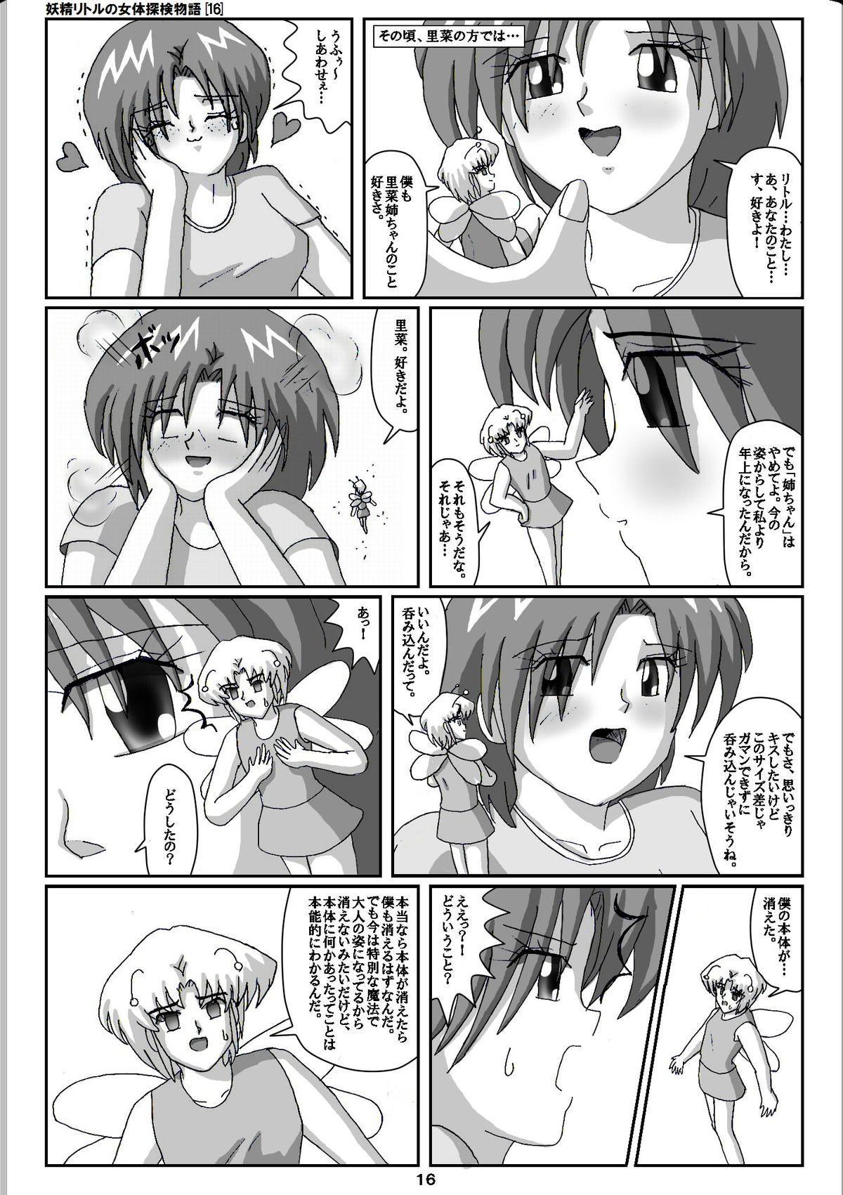 Yousei Little no Nyotai Tanken Monogatari 15