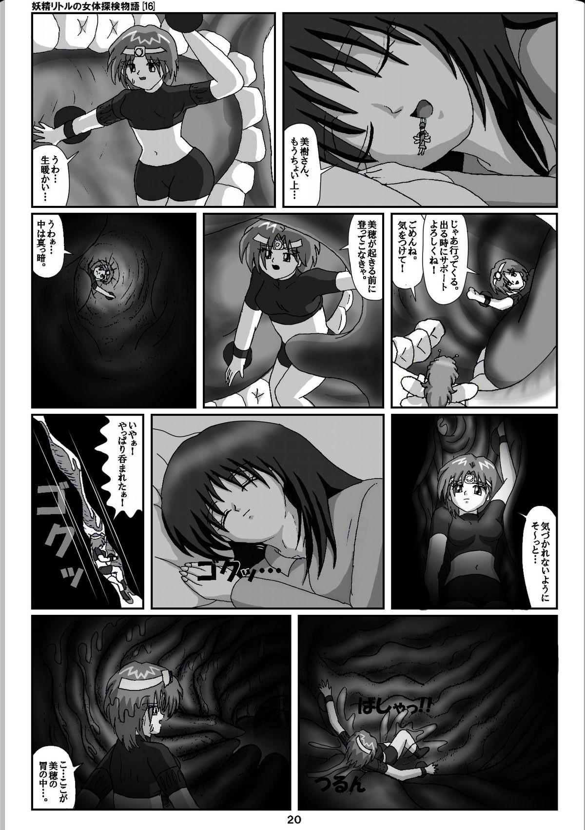 Yousei Little no Nyotai Tanken Monogatari 19