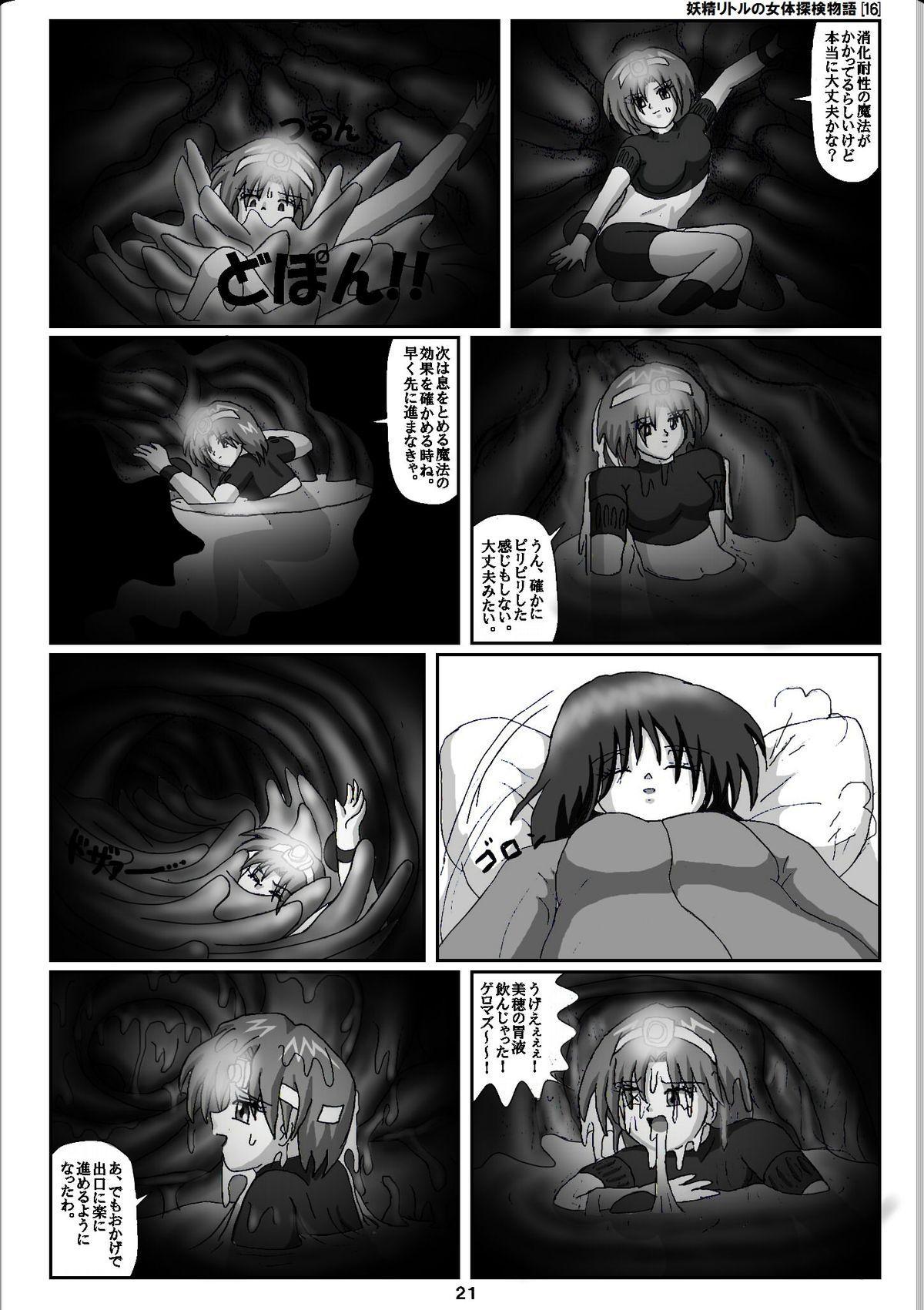 Yousei Little no Nyotai Tanken Monogatari 20