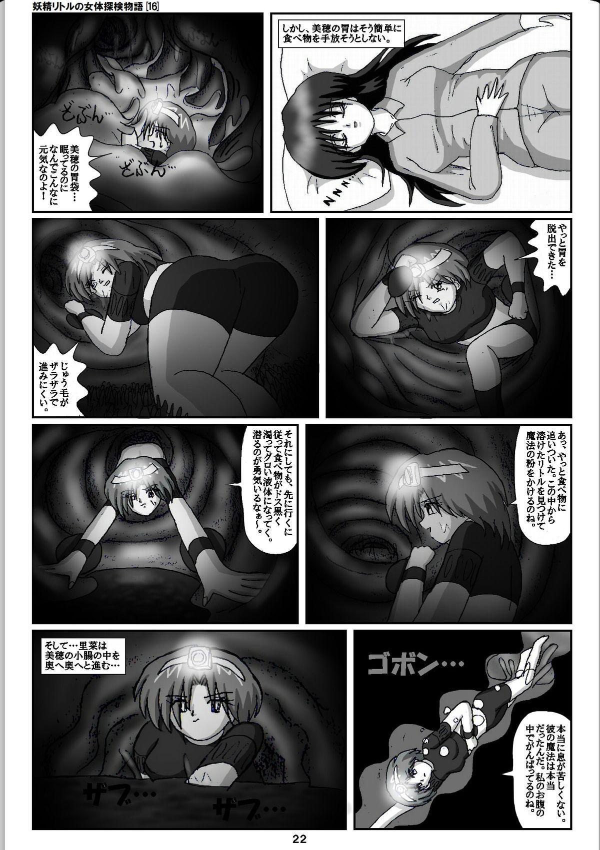 Yousei Little no Nyotai Tanken Monogatari 21