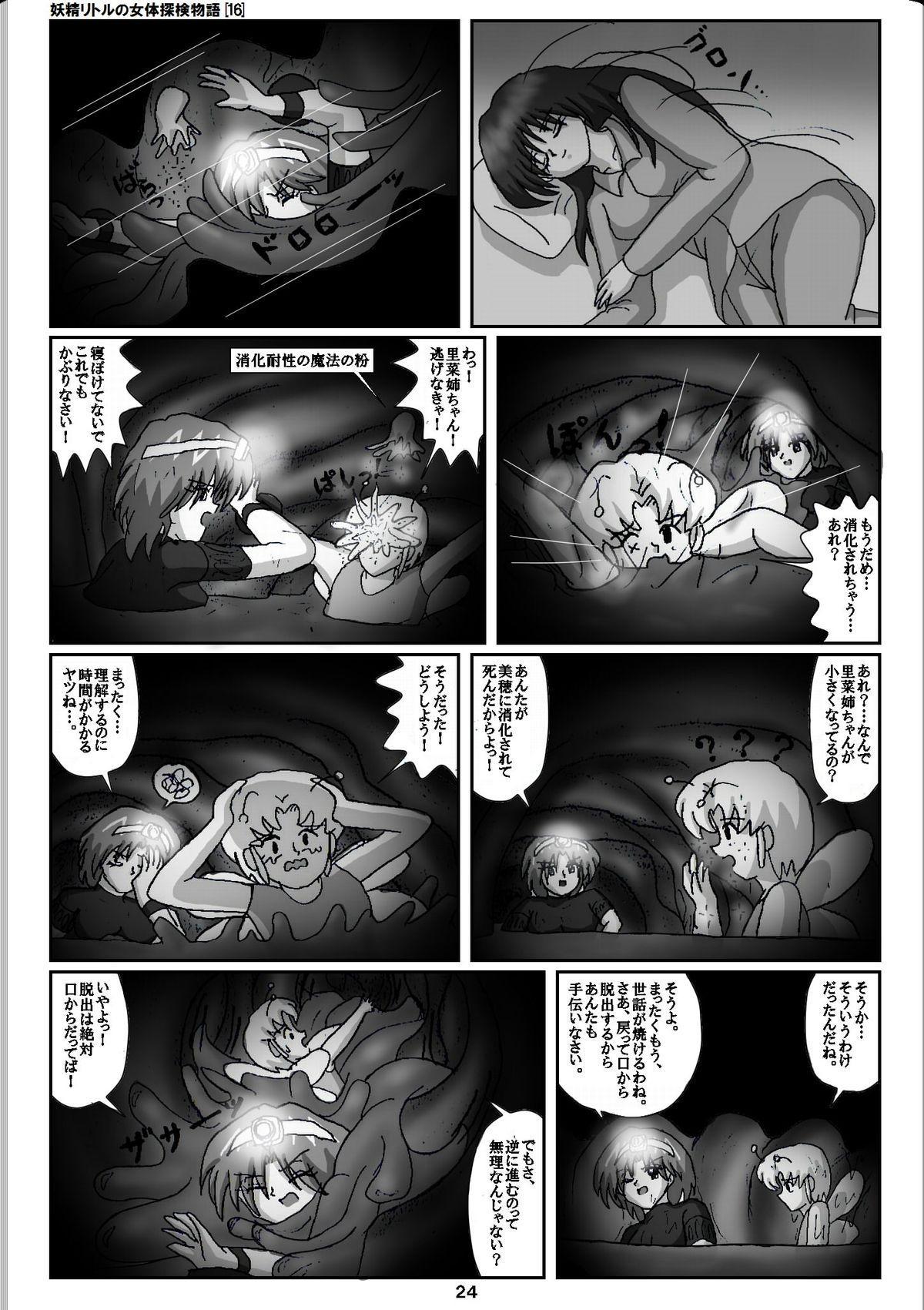 Yousei Little no Nyotai Tanken Monogatari 23
