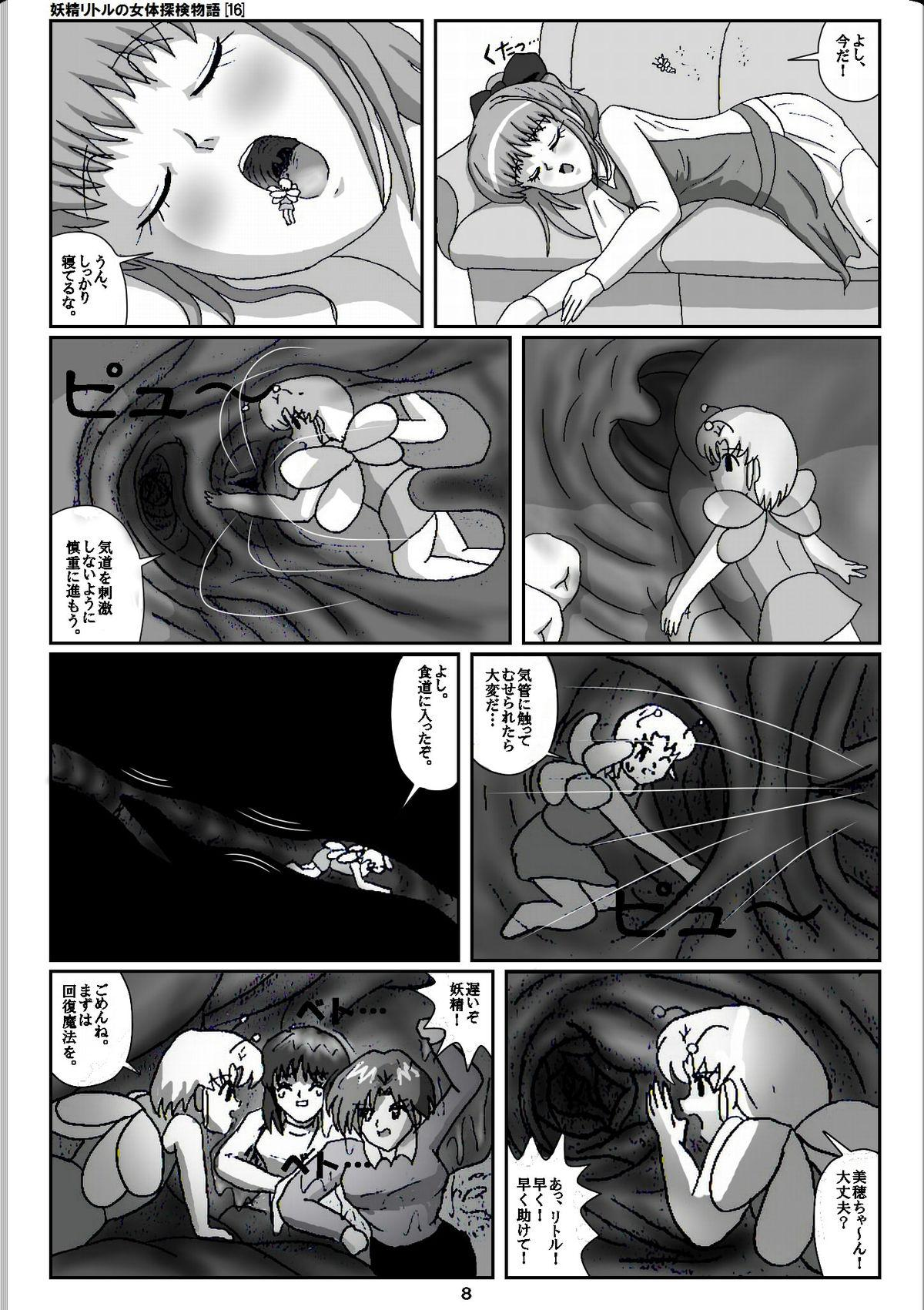 Yousei Little no Nyotai Tanken Monogatari 7