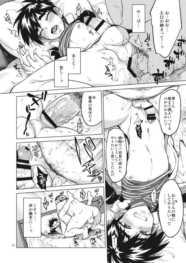 Rei-kun no Hajimete no Himitsu 11