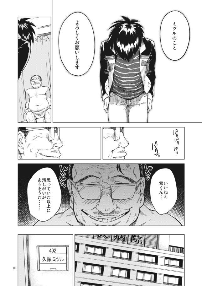 Rei-kun no Hajimete no Himitsu 15