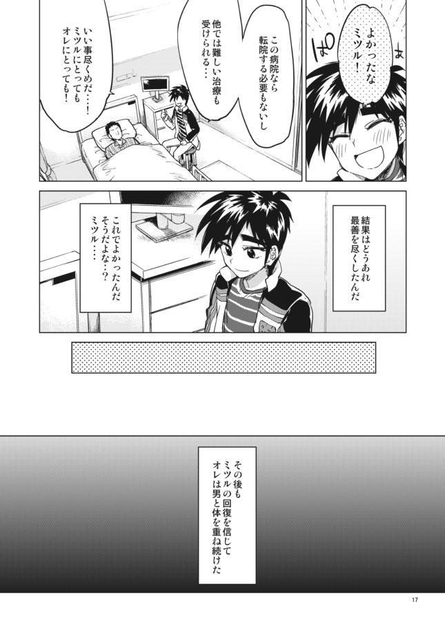 Rei-kun no Hajimete no Himitsu 16