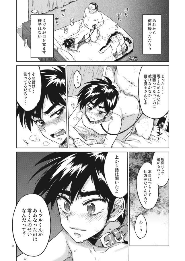 Rei-kun no Hajimete no Himitsu 17